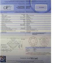 Сертификат на бриллианты