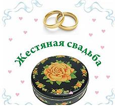 8 лет -  жестяная свадьба